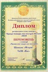 Диплом переможця у номінації Промислові товари для населення