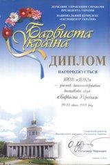 Диплом учасника Барвистої України