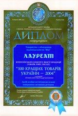 Диплом лауреата конкурсу 100 кращих товарів України 2004
