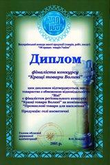 Диплом фіналіста конкурсу Кращі товари Волині